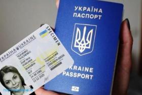 Паспорт  Украины, загранпаспорт, права