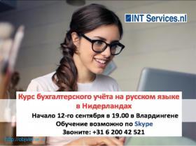 Курс бухгалтерского учета на русском языке в Голландии