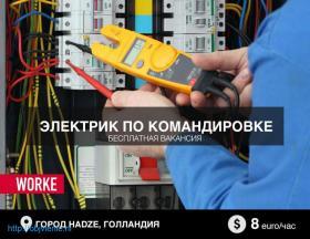 Электрик по командировке от польской фирмы (офис в г. Грубешув) в Голландию