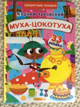 Чуковский Муха-Цокотуха