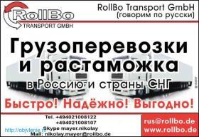 Доставка и растаможка грузов из Европы в Россию, СНГ, Китай