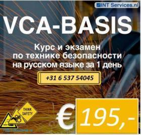 VCA курс на русском языке в Голландии
