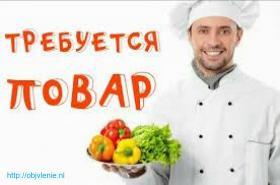 Требуется повар и помощник повара без знания немецкого языка