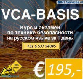 VCA курс на русском языке !