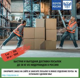 Доставка посылок из Нидерландов в Россию