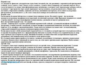 Продаю 3/4 своей доли в недвижимости-коттедже, Словакия